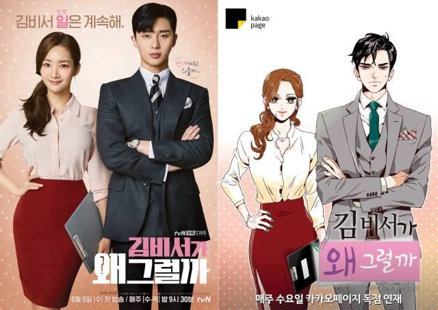Korean Dramas Based on Webtoons